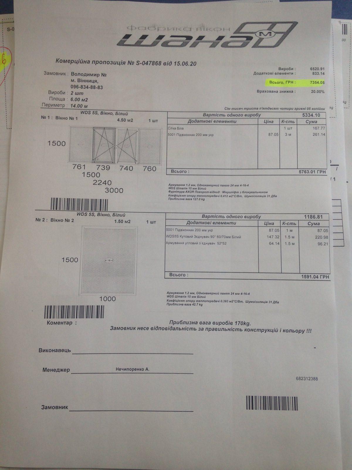 Балкон 3000 мм * 1500 мм. – ціна 5763 грн - Вінниця