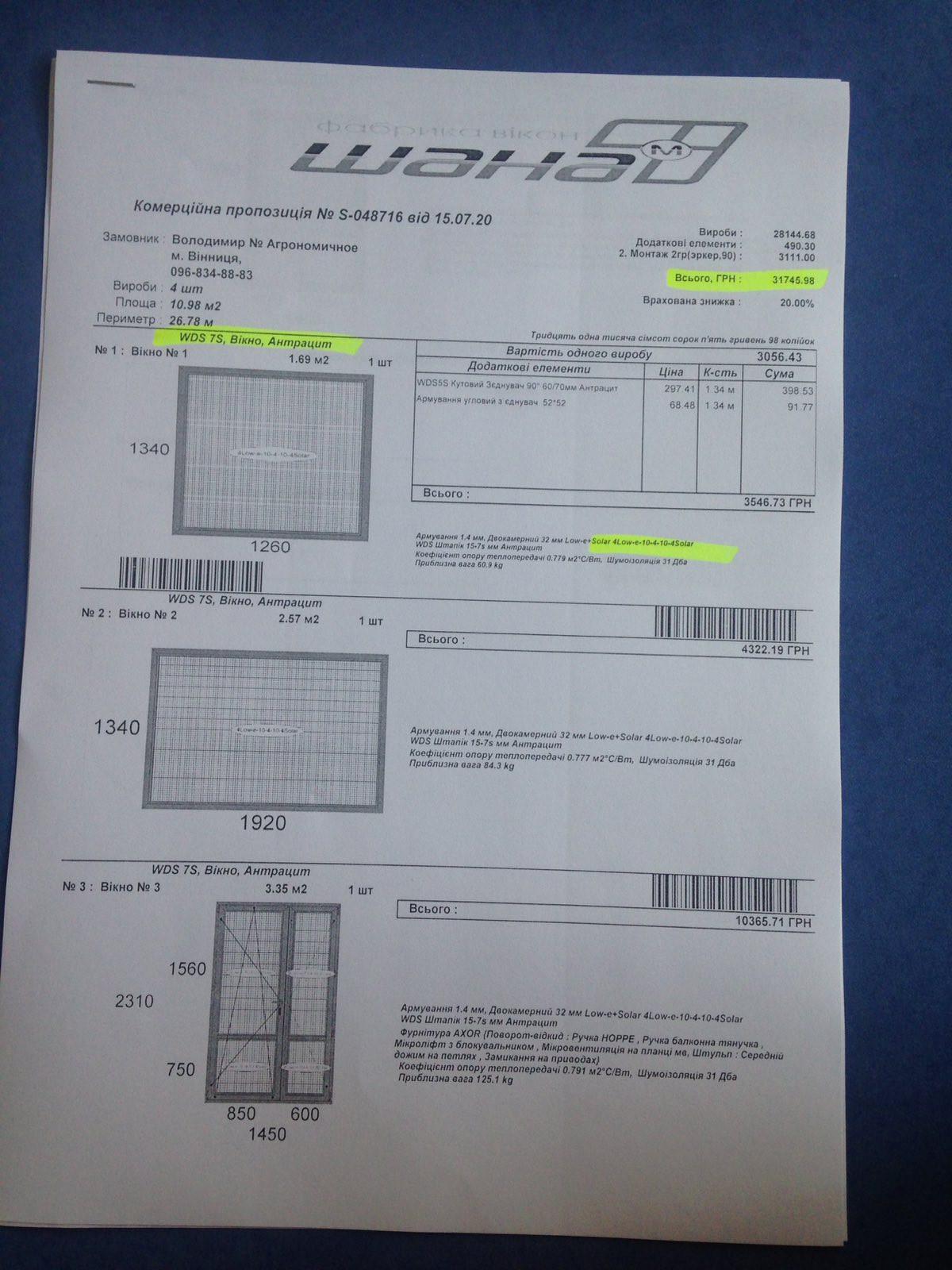 Двері пластикові WDS 7s Антрацин - 1450 мм * 2310 мм - ціна 10365 грн. у Вінниці