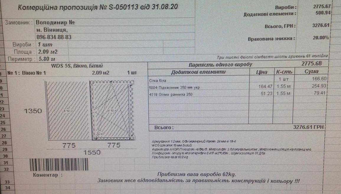 Вікно 1550мм * 1350мм - ціна 3276 грн без монтажа