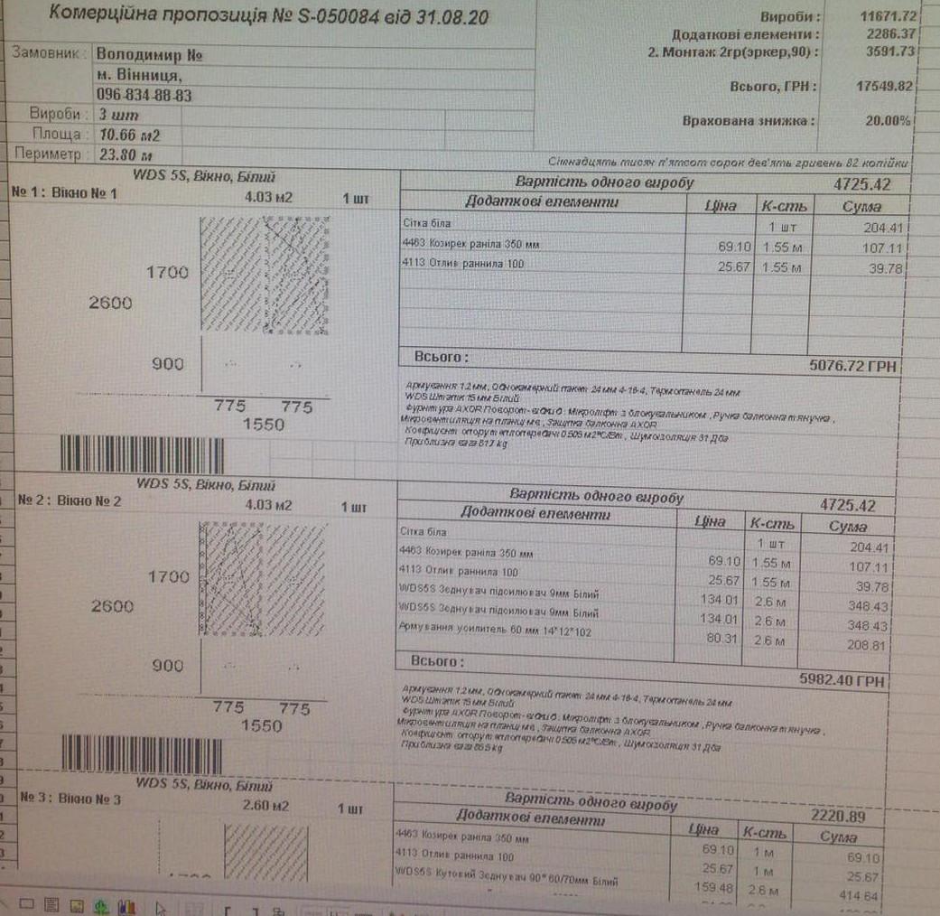 Балкон 3100*2600 мм +боковушка - ціна 17549 грн с монтажем