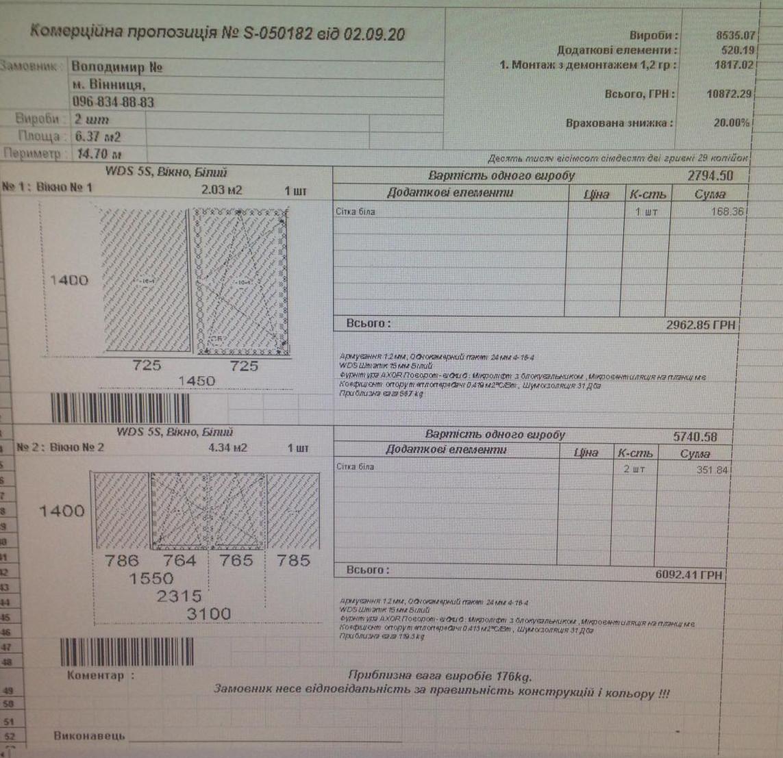 Балкон 310*140 - ціна 6092грн., вікно 145*140 - ціна 2962грн.
