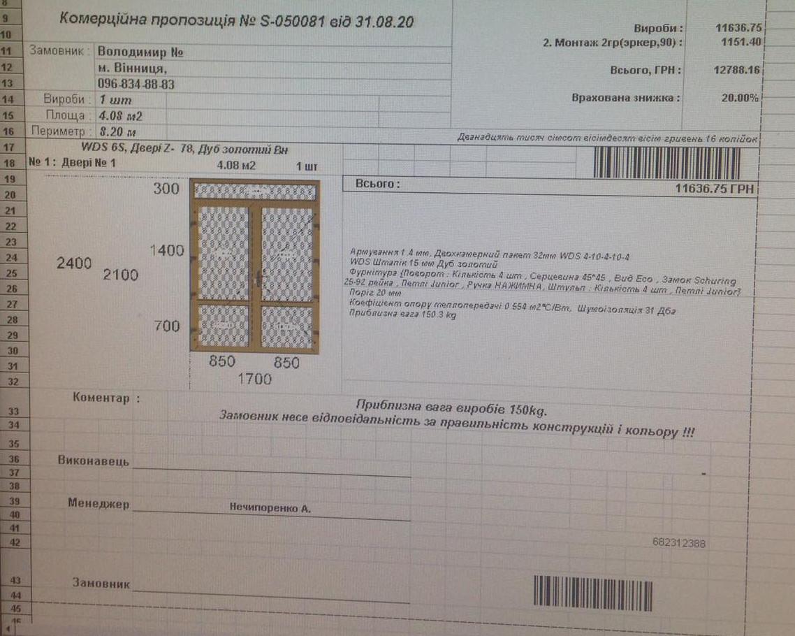 Двері вхідні Золотий дуб - ціна 12788 грн.