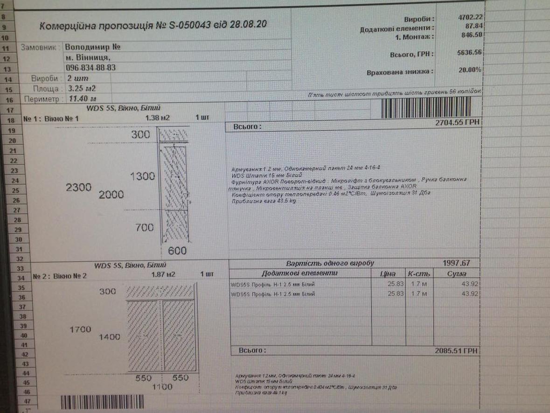 Баконний вихід в сталінку - двері з вікном - Ціна 5636 грн з монтажем