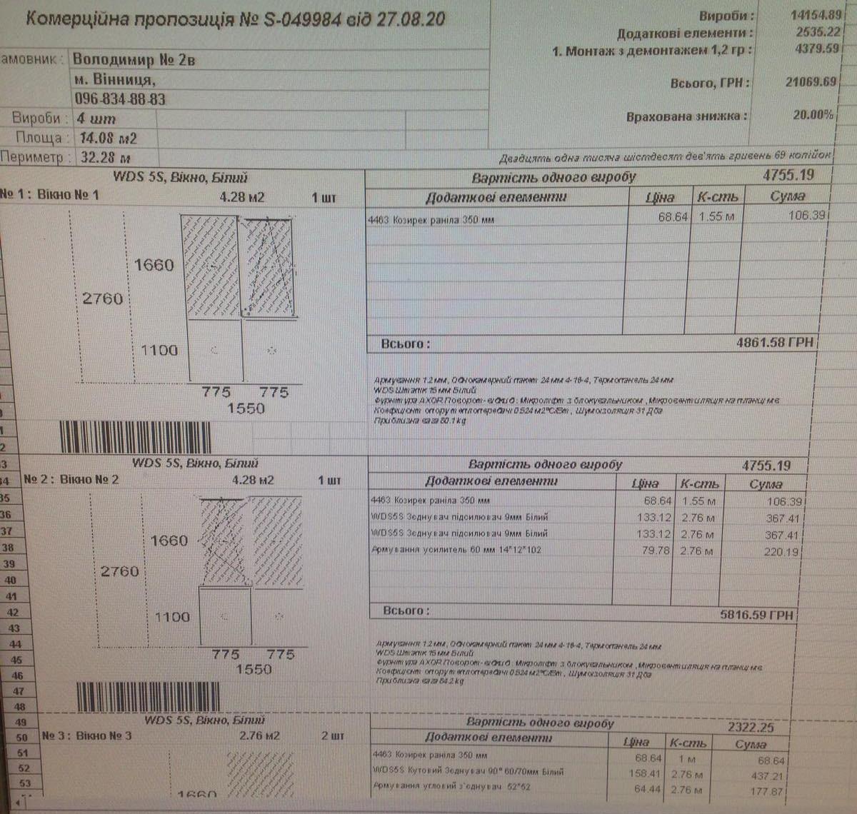 Вікно однокамерне 155 см * 276 см  - Ціна 4755 грн